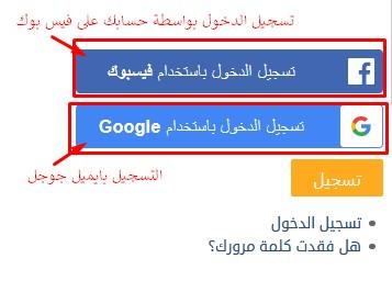 فيسبوك جوجل